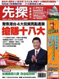 先探投資週刊 2012/11/10 [第1699期]:搶賺十八大 : 聚焦港台4大投資亮點產業