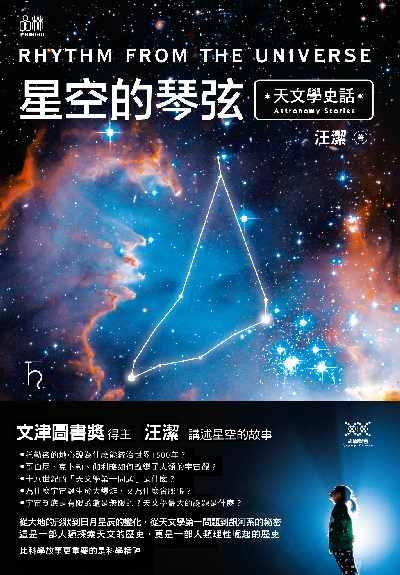 星空的琴弦:天文學史話