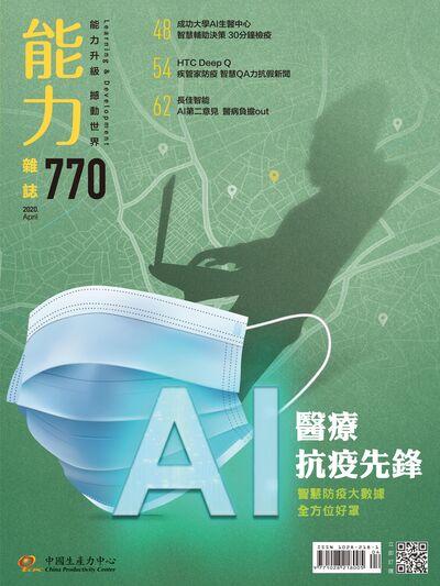 能力雜誌 [第770期]:AI醫療抗疫先鋒