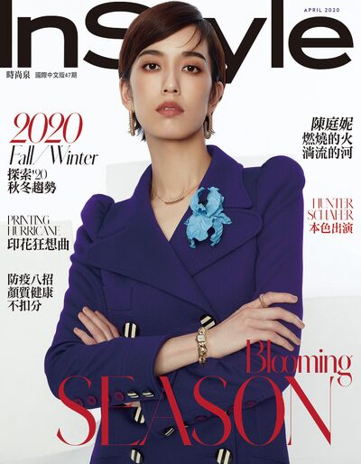 InStyle 時尚泉 [第47期]:Blooming SEASON