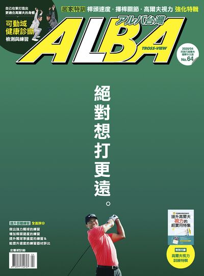ALBA 阿路巴高爾夫雜誌 [第64期]:絕對想打更遠。
