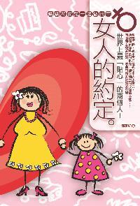 女人的約定:世界上最「貼心」的兩個人! : 媽媽和女兒一起做的事