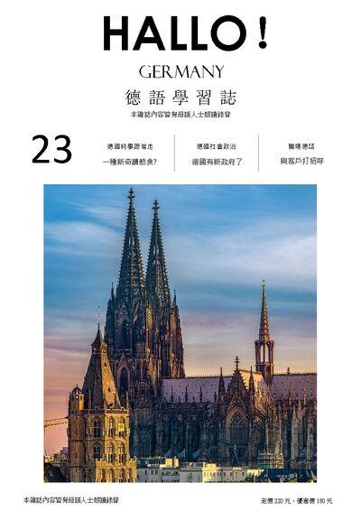 HALLO! Germany 德語學習誌 [第23期] [有聲書]:德國時事跟著走