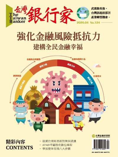 台灣銀行家 [第124期]:強化金融風險抵抗力 建構全民金融幸福