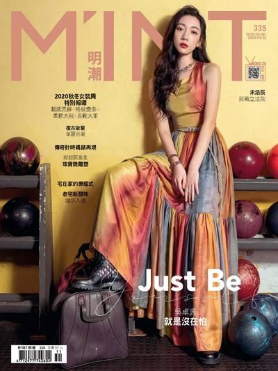 明潮M'INT 雙週刊 2020/04/09 [第335期]:就是沒在怕 吳卓源