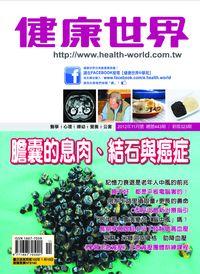 健康世界 [第443期]:膽囊的息肉、結石與癌症