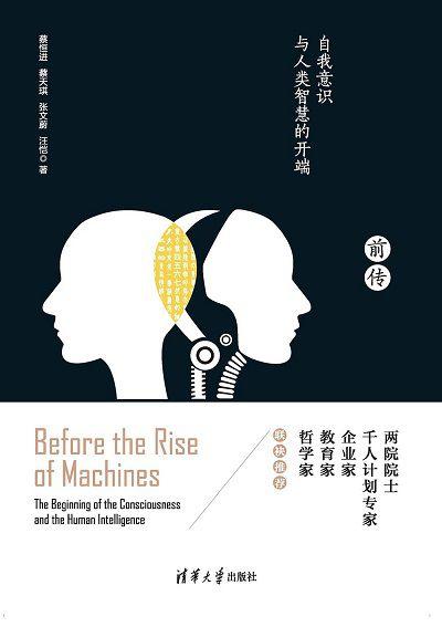 機器崛起前傳:自我意識與人類智慧的開端