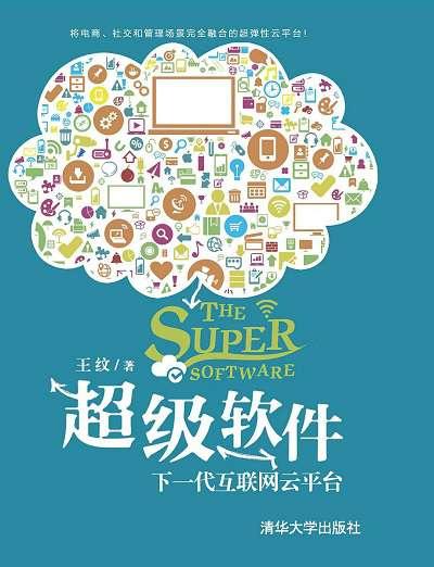 超級軟件:下一代互聯網雲平台