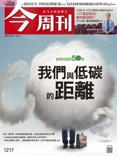 今周刊 2020/04/20 [第1217期]:我們與低碳的距離