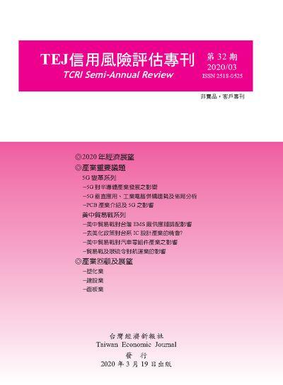 信用風險評估專刊 [第32期]:2020經濟展望