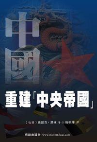中國:重建「中央帝國」