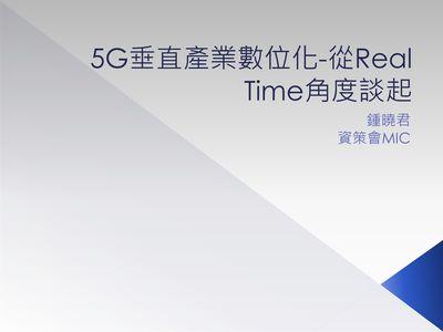 5G垂直產業數位化:從Real Time角度談起