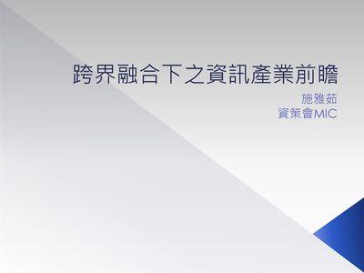 跨界融合下之資訊產業前瞻