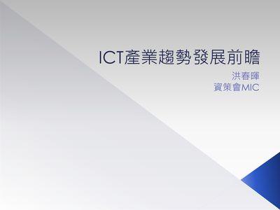 ICT產業趨勢發展前瞻