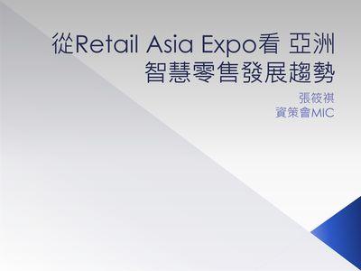 從Retail Asia Expo看亞洲智慧零售發展趨勢