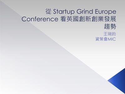 從Startup Grind Europe Conference看英國創新創業發展趨勢