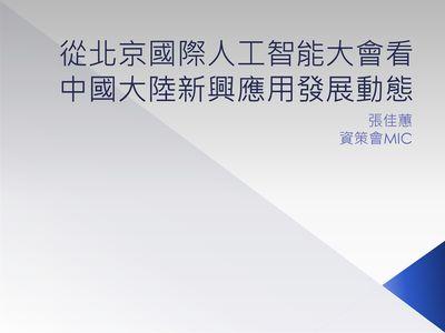 從北京國際人工智能大會看中國大陸新興應用發展動態