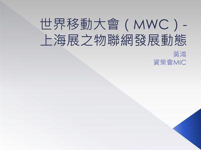 世界移動大會(MWC), 上海展之物聯網發展動態