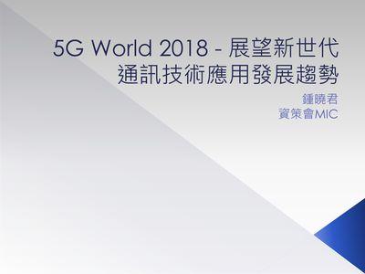 5G World 2018:展望新世代通訊技術應用發展趨勢