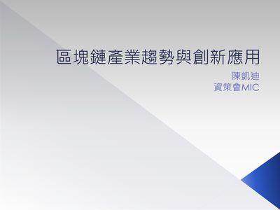 區塊鏈產業趨勢與創新應用