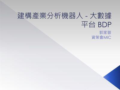 建構產業分析機器人:大數據平台BDP