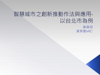 智慧城市之創新推動作法與應用:以台北市為例