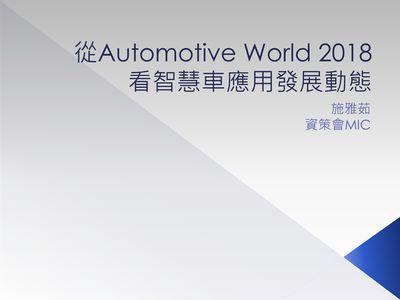 從Automotive World 2018看智慧車應用發展動態