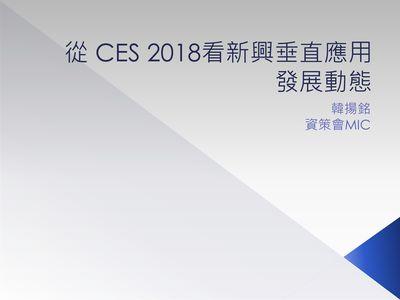從CES 2018看新興垂直應用發展動態