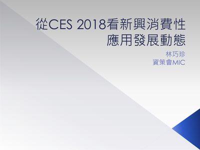 從CES 2018看新興消費性應用發展動態