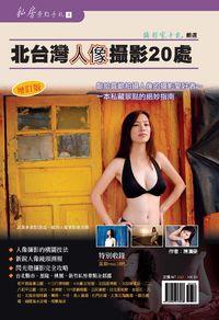 北台灣人像攝影20處 [增訂版]