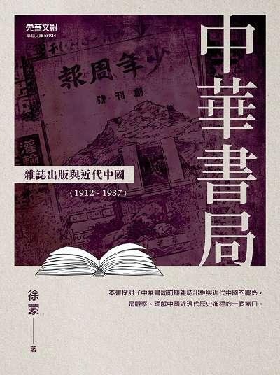 中華書局雜誌出版與近代中國(1912-1937)
