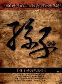 孫子學院:孫子的兵戰謀略 : 中國兩千年的兵法妙義,僅此十三篇!