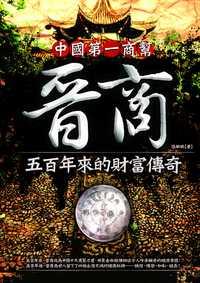 晉商:中國第一商幫:五百年來的財富傳奇