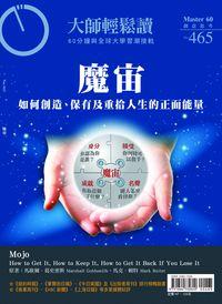大師輕鬆讀 2012/11/14 [第465期] [有聲書]:魔宙 : 如何創造、保有及重拾人生的正面能量