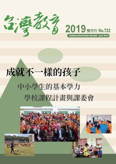 台灣教育 [第722期]:成就不一樣的孩子