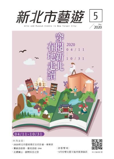 新北市藝遊 [2020年05月號]:穿越新北 在地走讀