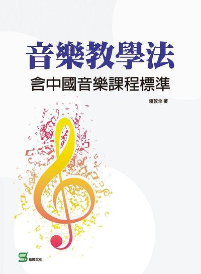 音樂教學法:含中國音樂課程標準