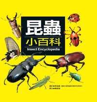 昆蟲小百科