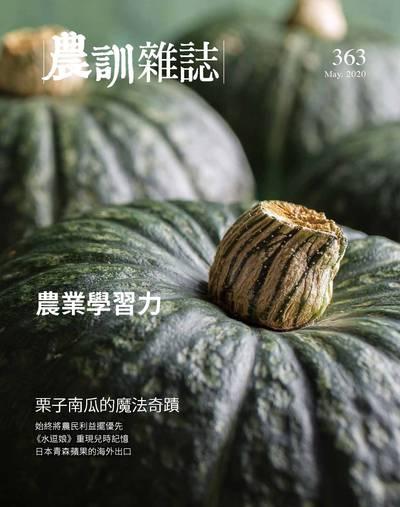 農訓雜誌 [第363期]:農業學習力