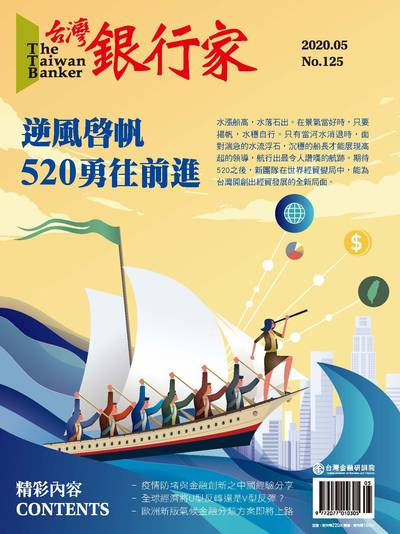 台灣銀行家 [第125期]:逆風啓帆 520勇往前進