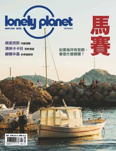 孤獨星球 [第80期]:馬賽 如果海洋有首都, 會是什麼模樣?