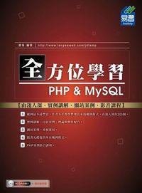 全方位學習PHP & MySQL:由淺入深.實例講解.網站案例.影音課程