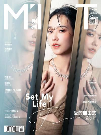 明潮M'INT 雙週刊 2020/05/07 [第337期]:愛的自由式 孟耿如