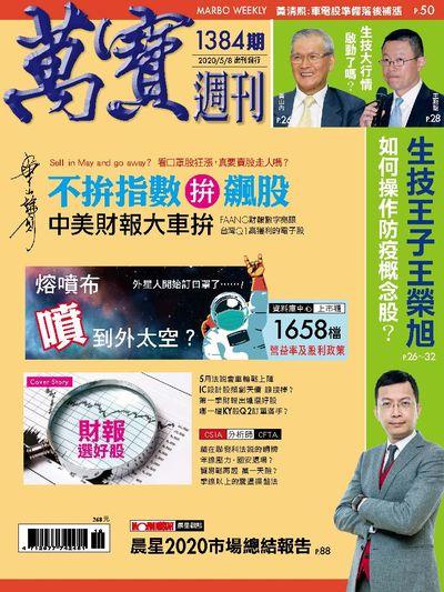 萬寶週刊 2020/05/08 [第1384期]:財報選好股