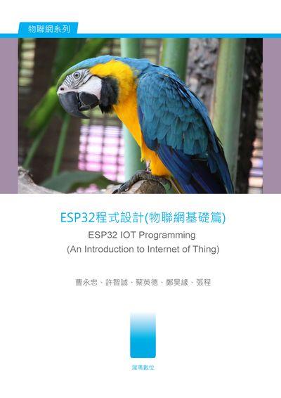 ESP32程式設計, 物聯網基礎篇