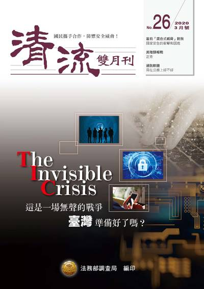 清流雙月刊 [第26期]:The Invisible Crisis