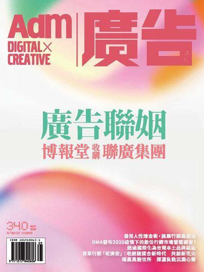 廣告雜誌 [第340期]:廣告聯姻 博報堂收購聯廣集團