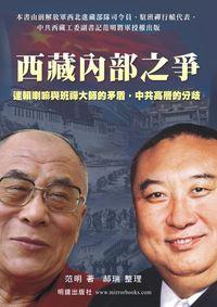 西藏內部之爭:達賴喇嘛與班禪大師的矛盾,中共高層的分歧