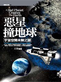惡星撞地球:宇宙空間未解之謎