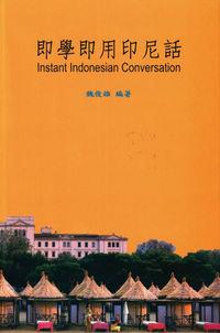 即學即用印尼話